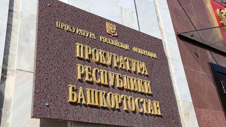 Чиновников наказали за нарушения прав предпринимателей Башкирии
