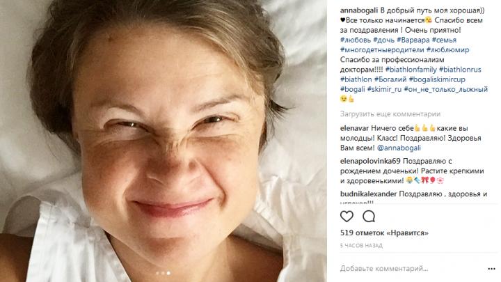 Олимпийская чемпионка Анна Богалий родила третьего ребёнка