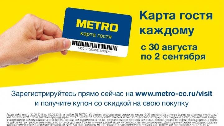 Карта гостя — каждому: METRO в Архангельске приглашает на дни открытых дверей