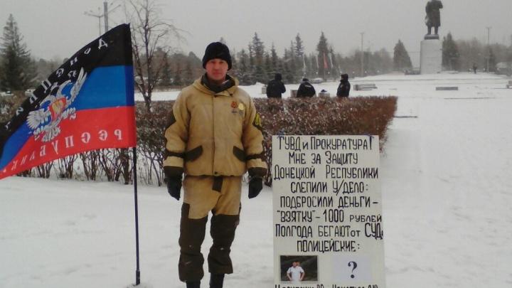 «Мне хотят отомстить за Донбасс»: уволенный из ГУФСИН края военный вышел на пикет против полиции