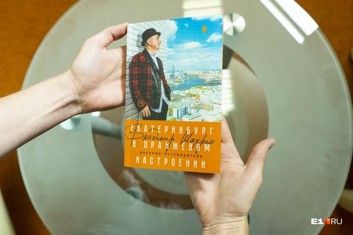 Книга Шахрина —небольшой карманный путеводитель