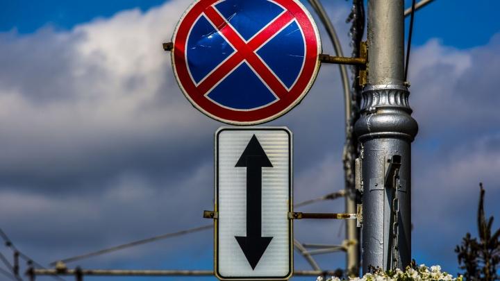 Власти запретили остановку на 5 участках дорог Новосибирска