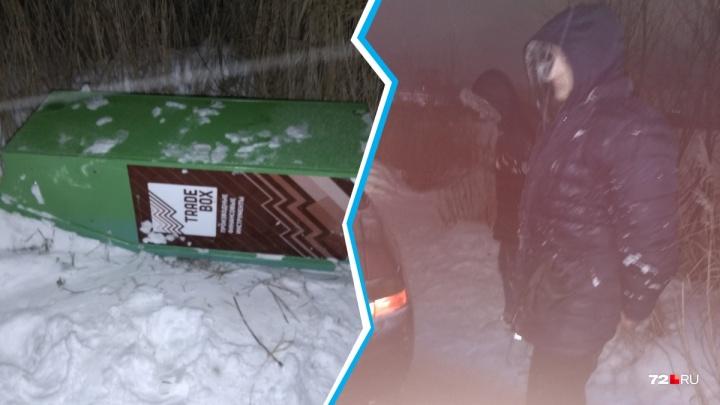 Подъехали на машине, зацепили тросом и утащили: в Тюмени задержали похитителей лотерейного автомата