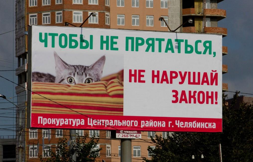 Объявление разместили на пересечении улиц Воровского и Курчатова
