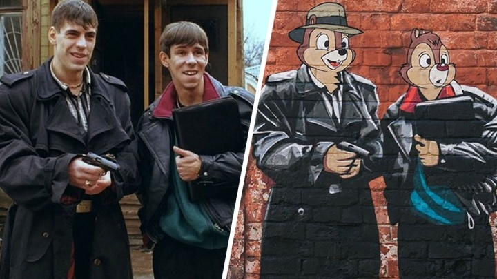 Уличный художник из Екатеринбурга Слава Птрк нарисовал героев фильма «Жмурки» в образах Чипа и Дейла