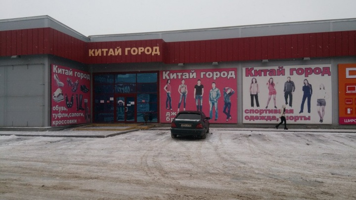 В Волгограде собрались сносить часть китайского рынка