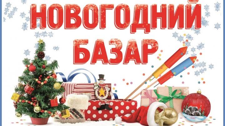 Где купить правильную елку, подарки и все для праздника: пошаговая инструкция
