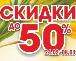 К празднику 8 Марта «Норд» дарит курганцам скидки до 50%
