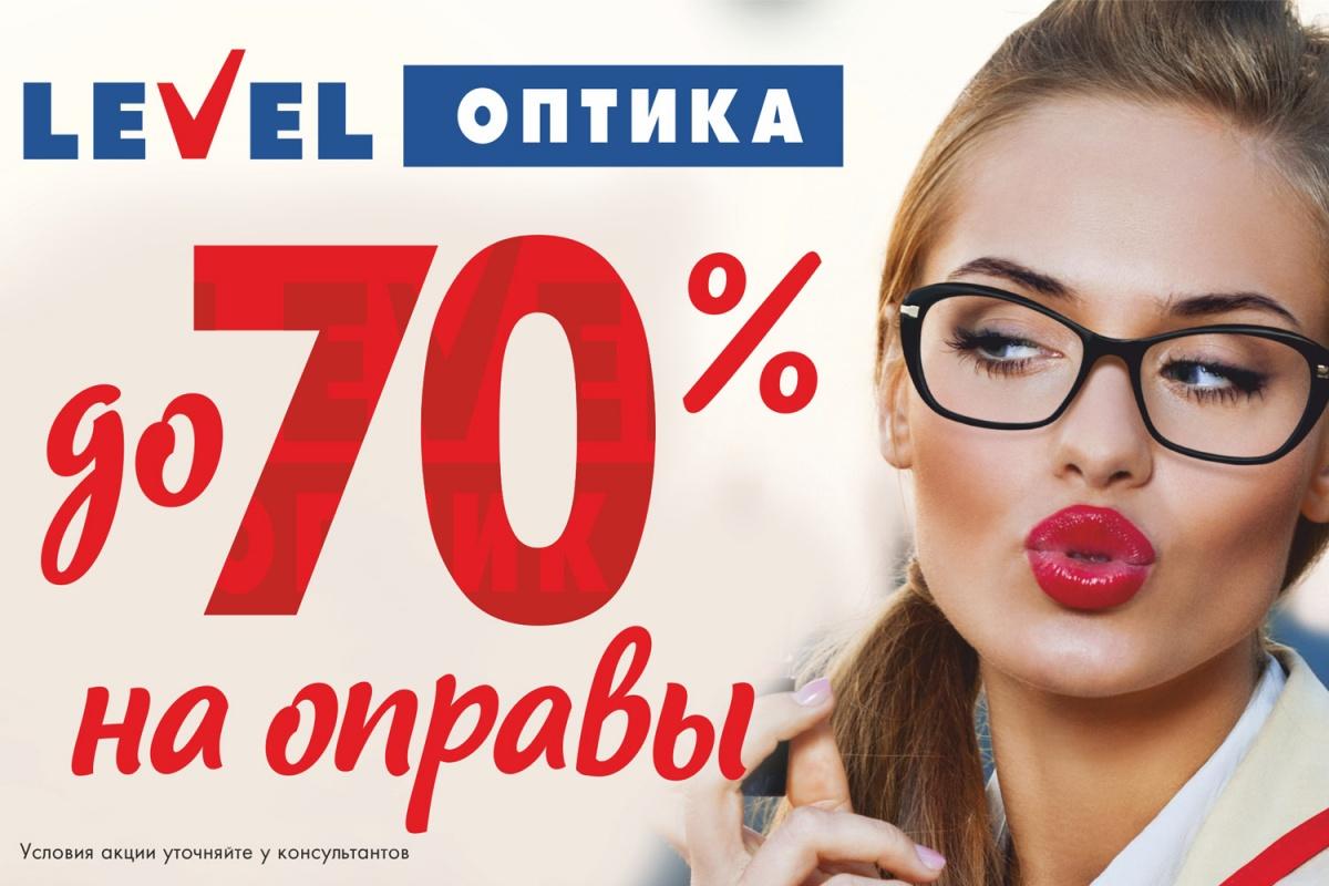 Завершается глобальная распродажа солнцезащитных очков и оправ со скидкамидо 70 %
