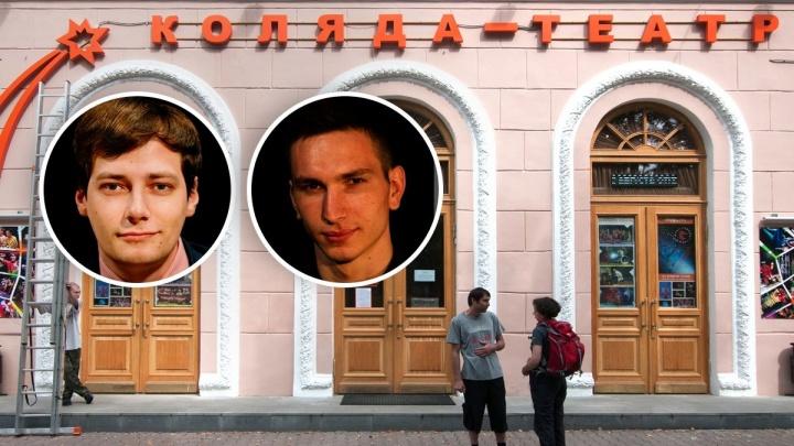 В Екатеринбурге избили актеров Коляда-театра