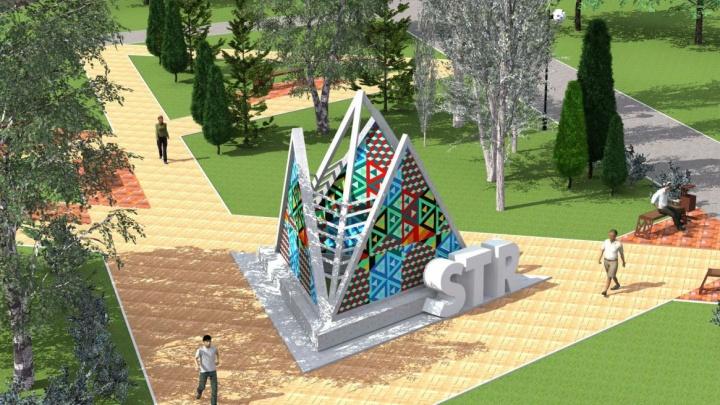 В Стерлитамаке установят новый арт-объект за 970 тысяч рублей