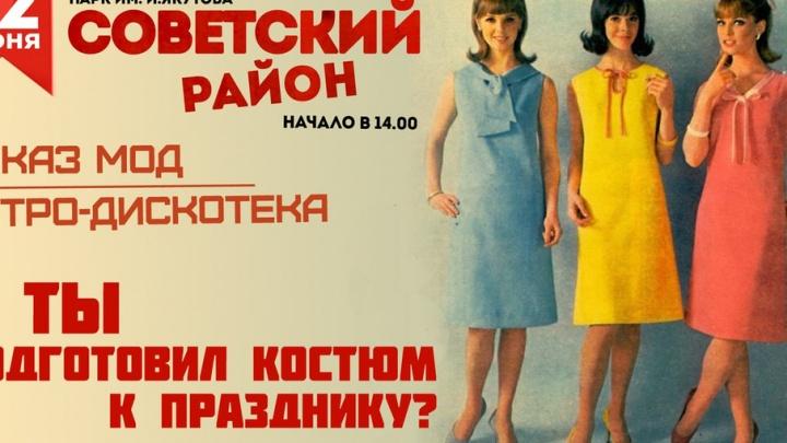 В Уфе День города проведут в советском стиле