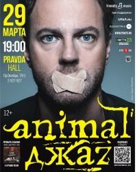 «Animal ДжаZ» презентует новый альбом «Фаза быстрого сна»