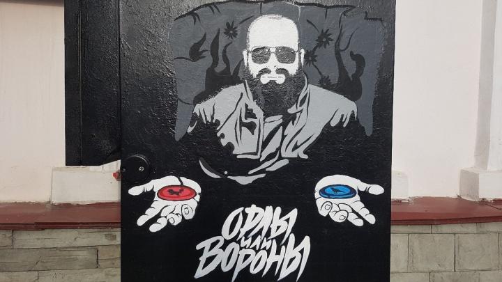 «Ну какой памятник, Макс?»: курганские художники изобразили Максима Фадеева на электрошкафу у рынка