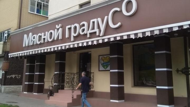В Ростовской области закрылась торговая сеть «Мясной градус»