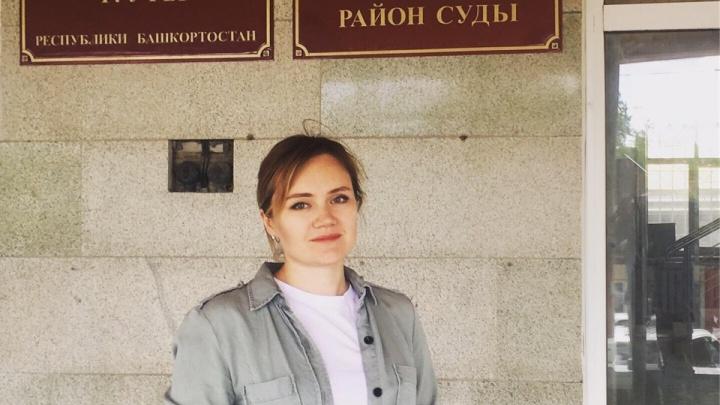 Глава штаба Навального в Уфе подала иск к избиркому за отказ в регистрации как кандидата в горсовет