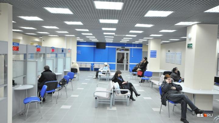 В работе многофункциональных центров по всей Свердловской области произошел сбой