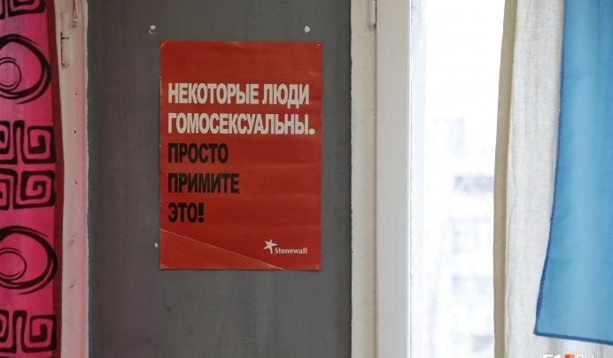 В Екатеринбурге разыскивают пострадавших от гомофобии и свидетелей дискриминации ЛГБТ