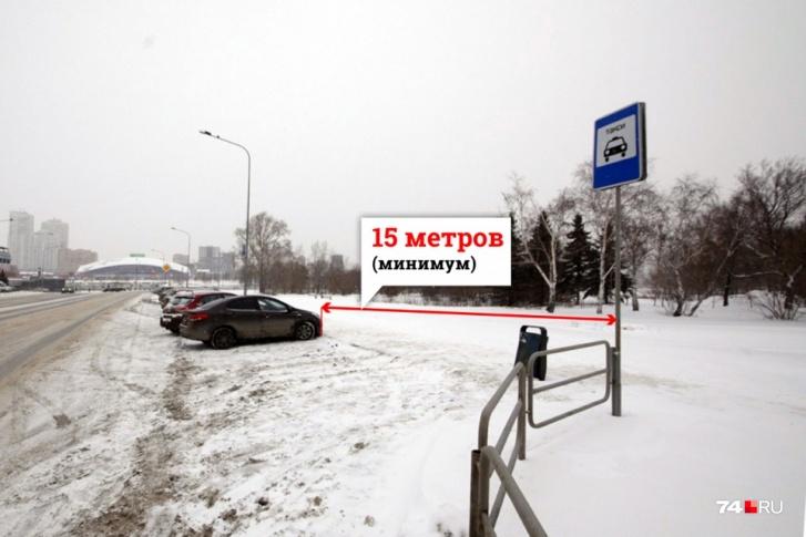 Ещё одна парковка со знаком 5.18 напротив ДС «Юность». Как отмерять 15 метров? На глазок