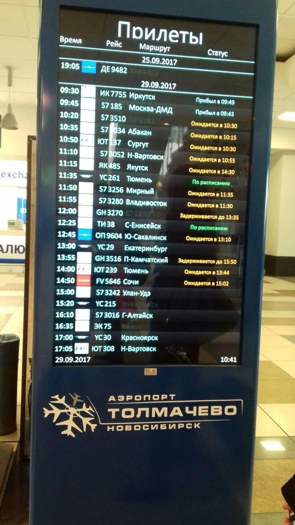 Онлайн табло толмачево новосибирск международные рейсы
