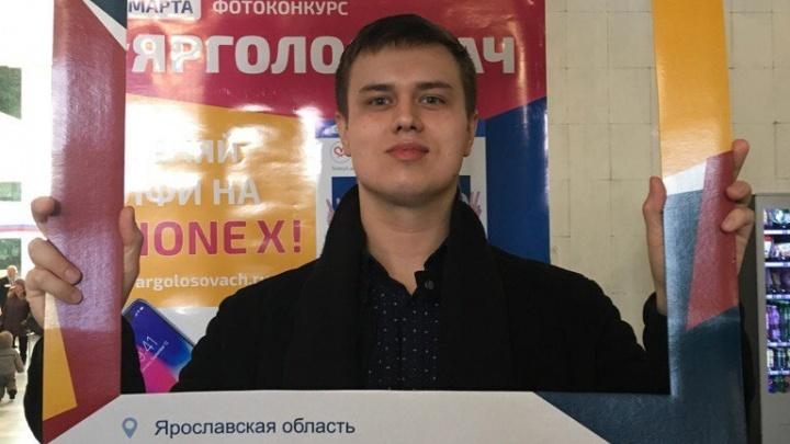 О, счастливчик! 10 ярославцев выиграли бесплатные «Айфоны» за селфи с выборов