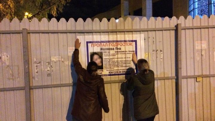 16-летняя Яна с младенцем, пропавшие в Нижегородской области, найдены