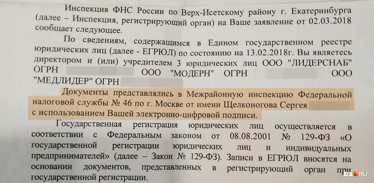 Ответ от налоговой службы, в котором Сергею Щелконогову сообщили, что он открыл фирмы с помощью электронной подписи