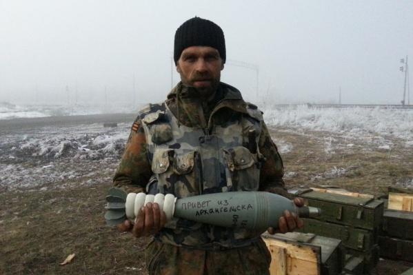 Андрей Гусев с боеприпасом на Донбассе