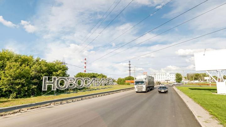 «Подъезжаешь — город не видно вообще». В Новосибирске разработали варианты оформления въездных зон