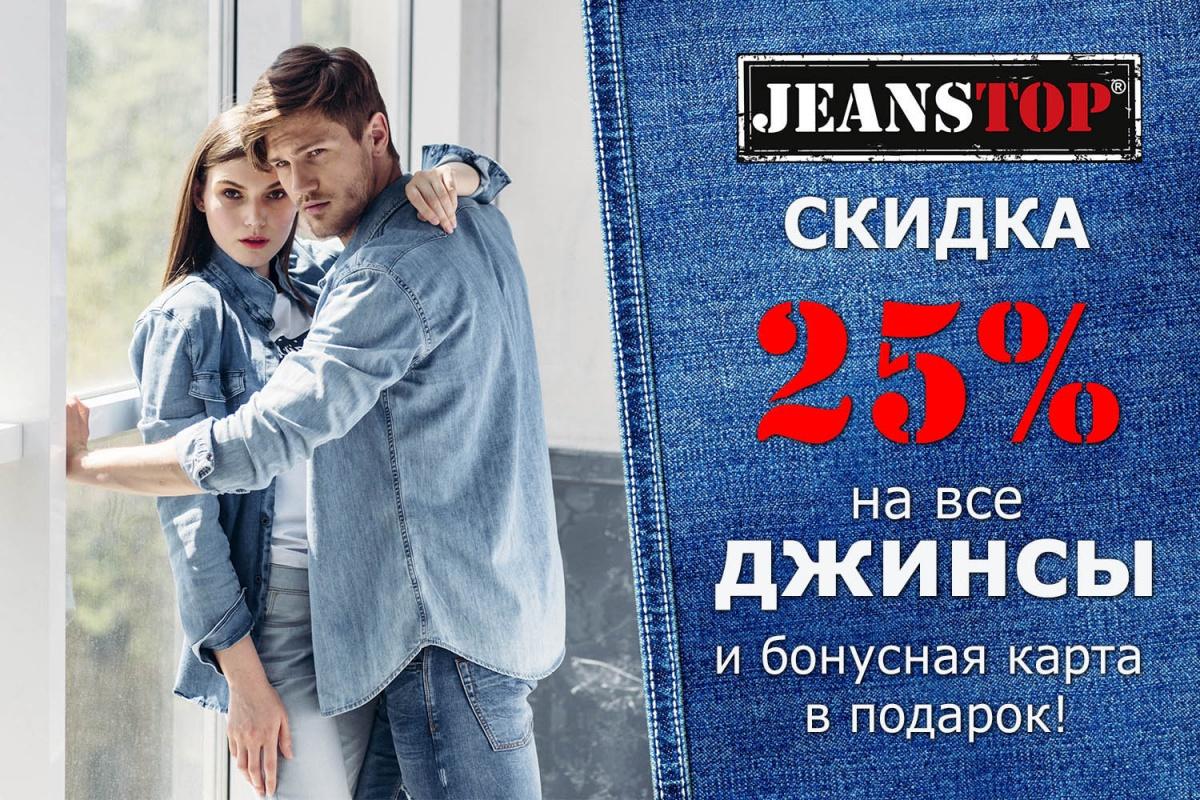 Сеть магазинов одежды дарит скидки на джинсы в честь дня рождения любимых штанов