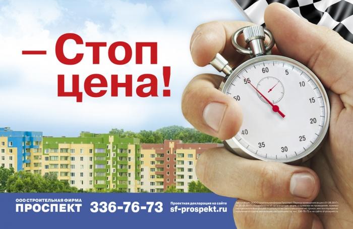 «Время — деньги»: теперь можно зафиксировать цену на квартиру от «Проспекта»