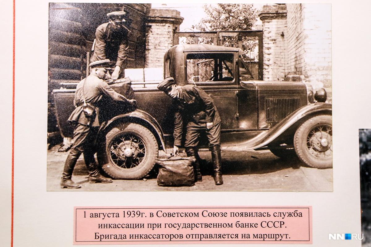 Служба инкассации зародилась почти за два года до Великой Отечественной войны
