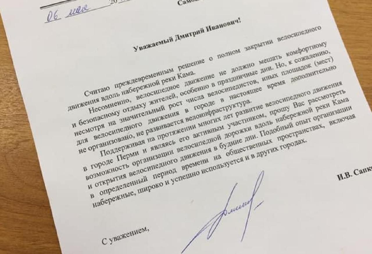 Такое письмо Игорь Сапко отправил Дмитрию Самойлову