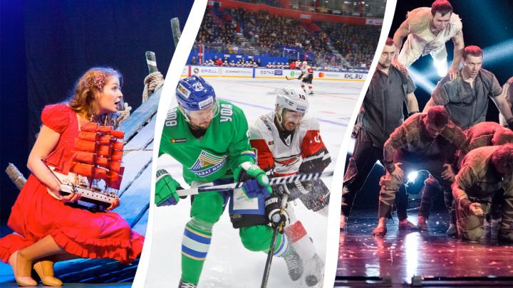 Много хоккея, спектакли и чуть-чуть пельменей: анонс развлечений на неделю в Уфе