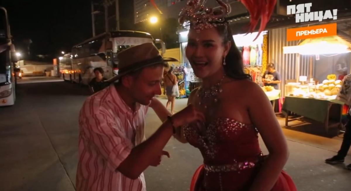 Уралец познакомился с леди-боем и сходил на эротическое шоу в выпуске «Орла и решки» из Паттайи