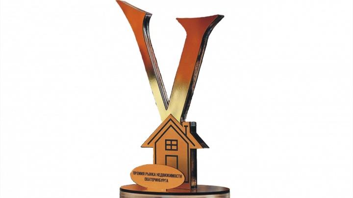 18 декабря пройдёт V Премия рынка недвижимости Екатеринбурга