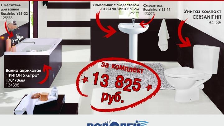 «Водолей»предлагает обновить ванную комнату всего за 13825 рублей