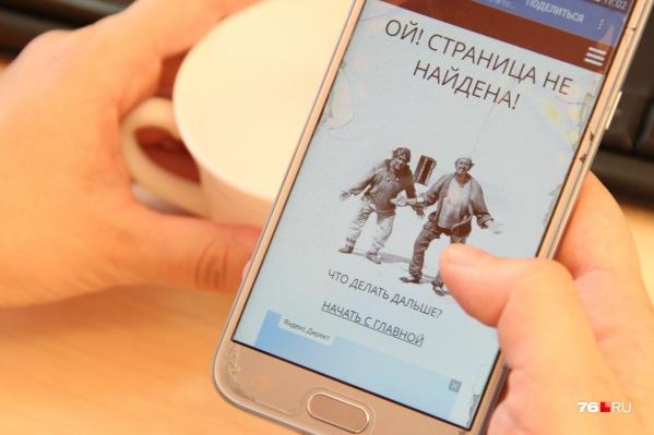 Большинство ярославских СМИ удалило публикацию об оскорбительной надписи
