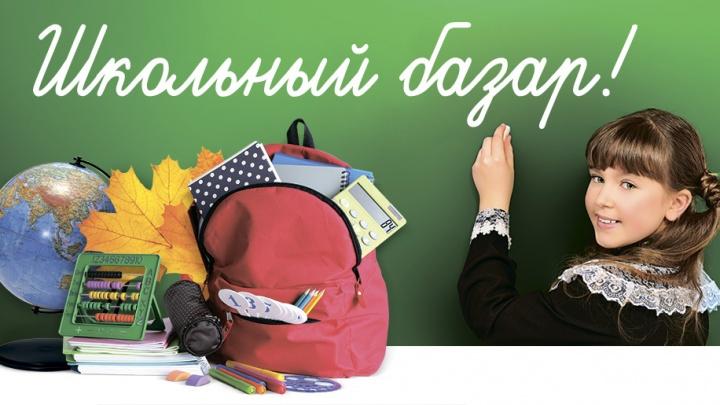 Цены от 5 рублей: в «Колорлоне» начали продавать канцтовары, обувь и одежду к 1 сентября