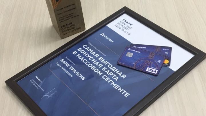 Карта Банка УРАЛСИБ «Энерджинс» признана самой выгодной бонусной картой в массовом сегменте