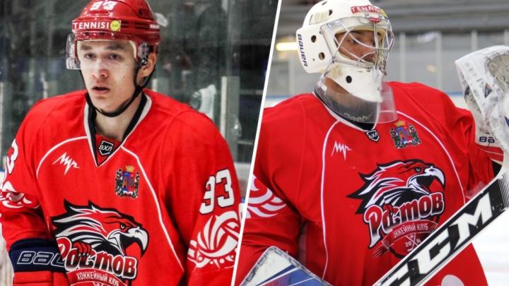 Два игрока покинули хоккейный клуб «Ростов»