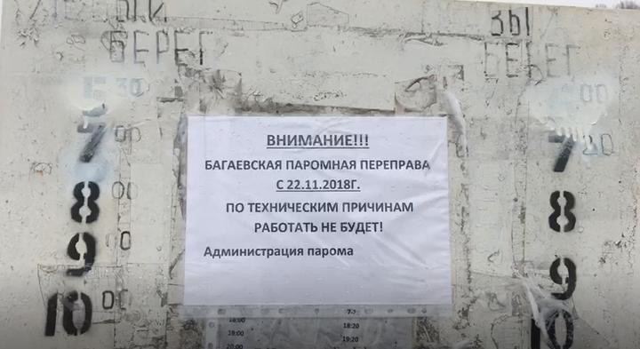 Отрезаны от цивилизации: в Багаевке прекратила работу паромная переправа