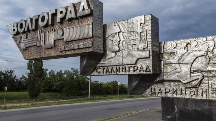 В Волгоградской области хотят провести референдум по переименованию Волгограда в Сталинград
