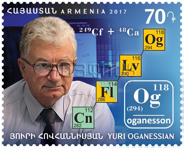 Почтовая марка, выпущенная в Армении в 2017 году в честь нового элемента