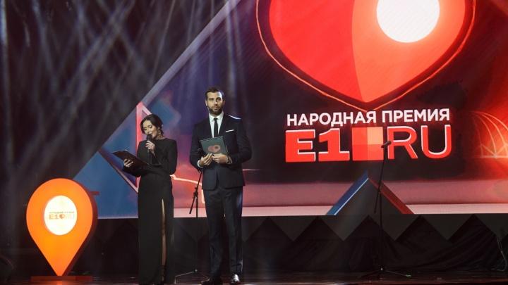Выходные с Ургантом и Меладзе: ЕТВ и 41 канал покажут церемонию вручения Народной премии Е1.RU