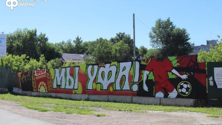 «Мы Уфа!» В столице появились новые граффити в поддержку нашей футбольной команды
