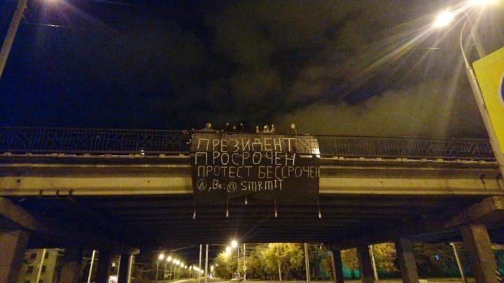 На путепроводе на Заводском шоссе появился баннер «Президент просрочен»