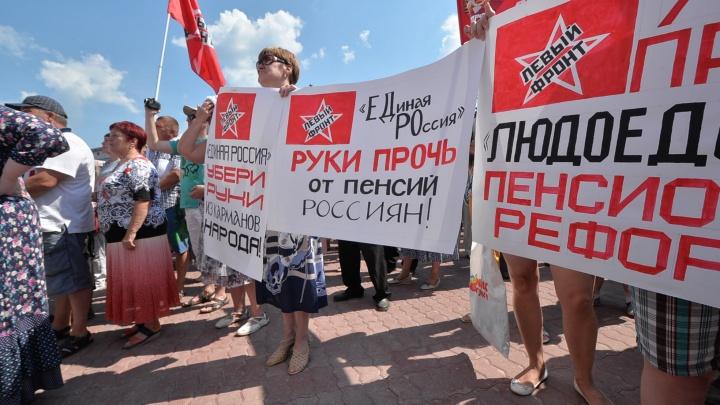 В Екатеринбурге устроят митинг перед вторым чтением закона о пенсионной реформе