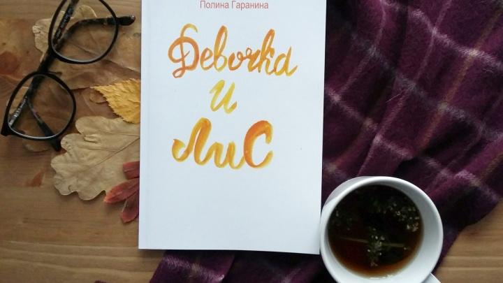 Омичка издала книгу о дружбе девочки с лисом в стиле Экзюпери