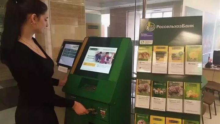 Наличные по кредитным картам Россельхозбанка можно снять без комиссии